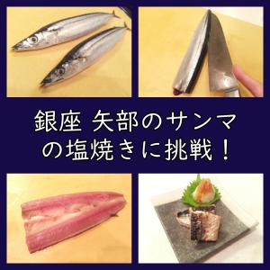 「マツコの知らない世界」銀座 矢部のサンマの塩焼きに挑戦!