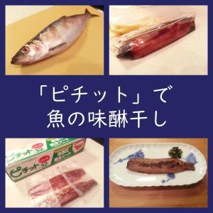 【ピチットシート】を使う/魚の味醂干しの作り方(ニシン)