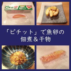 「ピチット」を使う、魚卵の佃煮と干物の作り方(ニシンの卵)