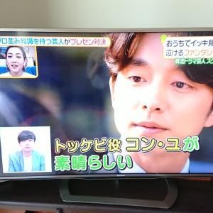 偶然見えた❗今日の『ヒルナンデス』で韓国ドラマ紹介を呟く
