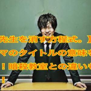 【先生を消す方程式。】ドラマのタイトルの意味を考察!暗殺教室との違いも調査!