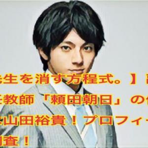 【先生を消す方程式。】副担任教師「頼田朝日」の俳優は山田裕貴!プロフィールを調査!