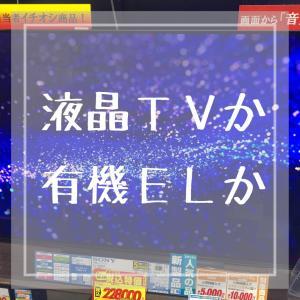 テレビどうする① 液晶か有機ELか