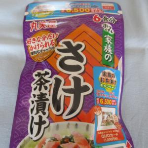 『丸美屋 家族のお茶漬けキャンペーン』