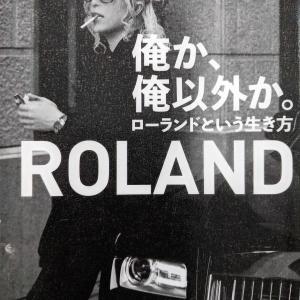 俺か、俺以外か。ローランドという生き方