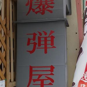【パーラー爆弾屋】リピート編 (名前の由来がわかりました!)