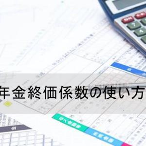 【2,000万円問題】貯金を毎月いくら貯めたら65歳までに2,000万貯まられるのか計算してみた!