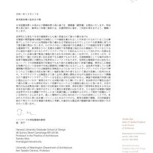 守れ。葛西臨海水族園【第7章】小池知事に届いたハーバード大からの手紙