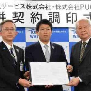 野田数新社長招致を求め予算調査終了!