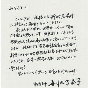 国難の中、小池知事自己PRに血税9億円?!