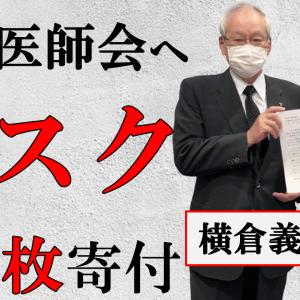 日本医師会にマスク3万枚寄付させて頂きました