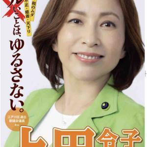 感染拡大防止協力金博報堂様へのお支払いは〆て88億円余!