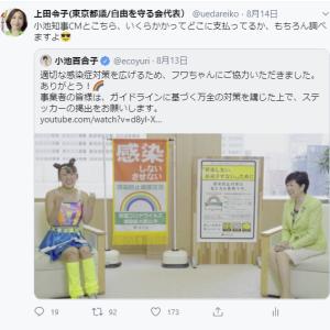 「特別な夏休み」知事CM広告費〆て4.7億円?!内訳はこれだ!