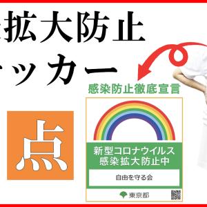 クラスタ発生虹ステッカー事業のつじつま合わせに2.4億円!