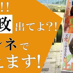 菅総理新体制は「くろうと内閣」。で、野党は?