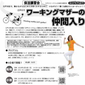 江戸川でWMの仲間入り保活講習会2020開催します!