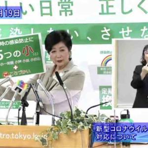 【独自】令和3年度小池都政広告費総額は約12億円!巨額浪費を食い止めます!
