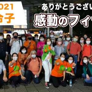 【当選報告】江戸川区初!無所属女性都議誕生となりました