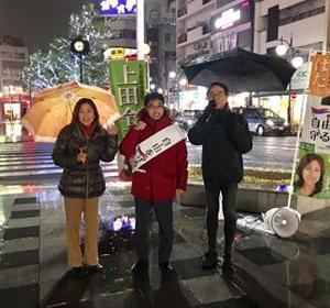 上田令子は、あたらしい党小林あすか氏の応援はしておりません。