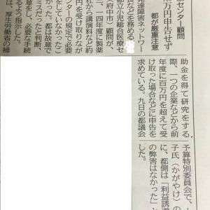東京都職員(医師)が製薬会社が配るペンを持っているナゾ