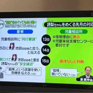 札幌市2歳女児虐待死は防げたはず~要保護児童対策地域協議会の活性化を~