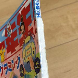 早すぎる?年長だけど、小学館の雑誌「小学一年生」を購入してみた。