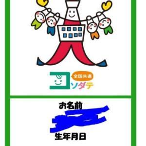 ハッピーセットがお得に買える!? ☆ 東京都の子育て支援「子育て応援とうきょうパスポート」