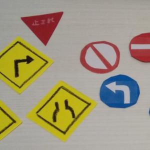 道路の標識のおもちゃを簡単に手作り!家にある材料で楽しく作る子どものおもちゃ