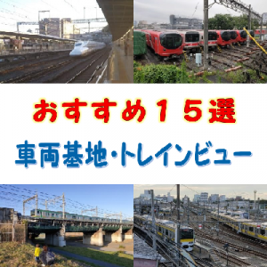 おすすめ15選【車両基地・鉄道ビュースポット】小さい子供でも楽しめる場所を厳選!