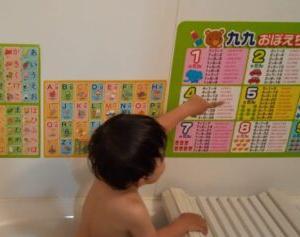 お風呂で楽しくお勉強【100円ショップの知育玩具】ひらがな・アルファベットに興味津々!
