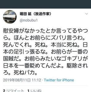 安部さん在日韓国人問題をどうやって解決するんだろうね?