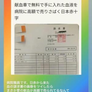 日本赤十字。