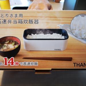 超高速弁当箱炊飯器☆ミ
