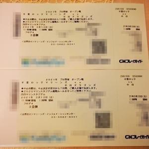 プロ野球のチケット購入(*^_^*)