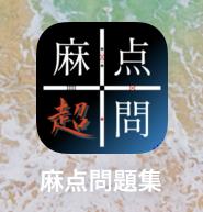 点数計算 アプリ