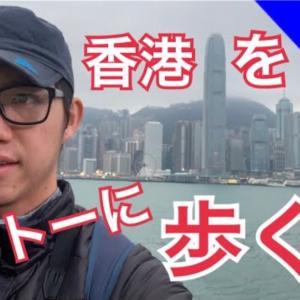 香港をテキトーに歩いてみた【YouTube解説回】前編