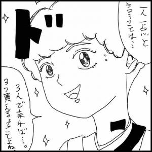 薬局に現れたオムツ爆買いお客様〜エピローグ2〜