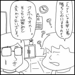 薬局に現れたオムツ爆買いお客様〜エピローグ4〜