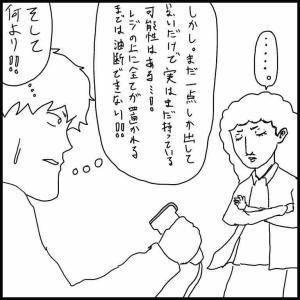 薬局に現れたオムツ爆買いお客様〜エピローグ12〜