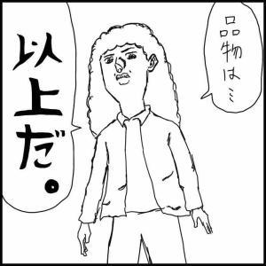 薬局に現れたオムツ爆買いお客様〜エピローグ13〜