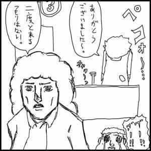 薬局に現れたオムツ爆買いお客様〜エピローグ14〜