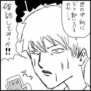 ゴールデン自粛ウィークの生活記録〜その1〜