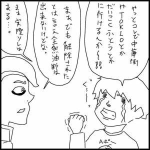 緊急事態宣言が解除されたらしいっす〜〜