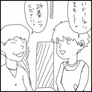 薬局現れたクレーマーtypeαの話〜その1〜