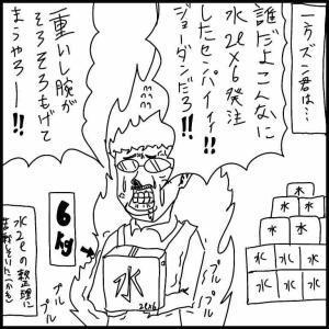 薬局のアルバイト仲間がヤバいお客様と会った話〜その3〜