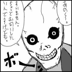 薬局のアルバイト仲間がヤバいお客様と会った話〜その4〜