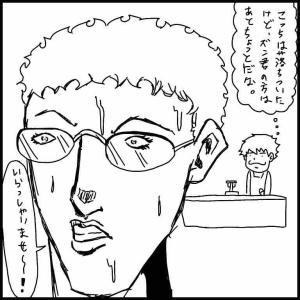 薬局のアルバイト仲間がヤバいお客様と会った話〜その8〜