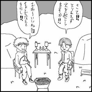 キャンプに目覚めた話〜その10〜