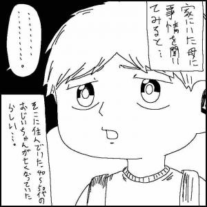 本当にあった怖い話を聞いた話〜fin〜