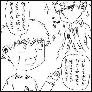 鈴木くんのデート用の服を買いに行った話〜その3〜